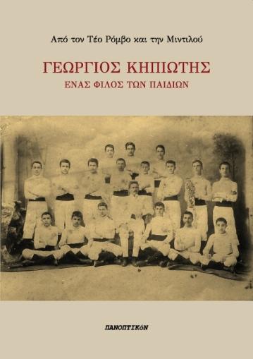 kipiotis-cover